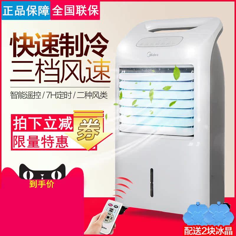 美的单空调扇家用制冷机水冷空凋条扇冷风加冰块生活电器空调风扇