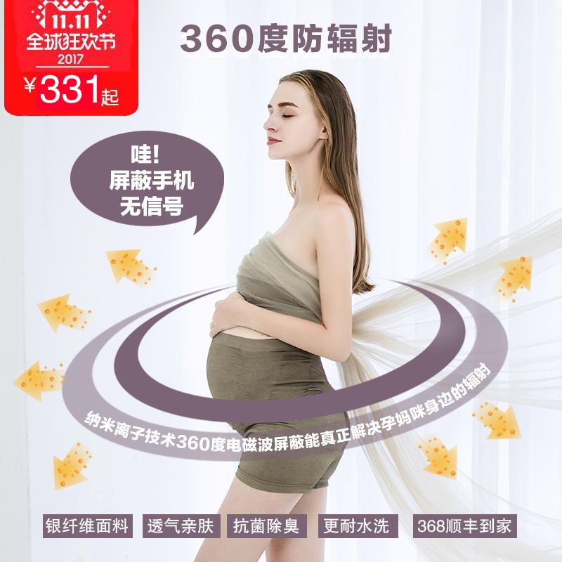 Huanbaolian антирадиационное платье для беременных скрыто внутри ношения оригинал Четыре сезона радиационный костюм из серебристого волокна фартук