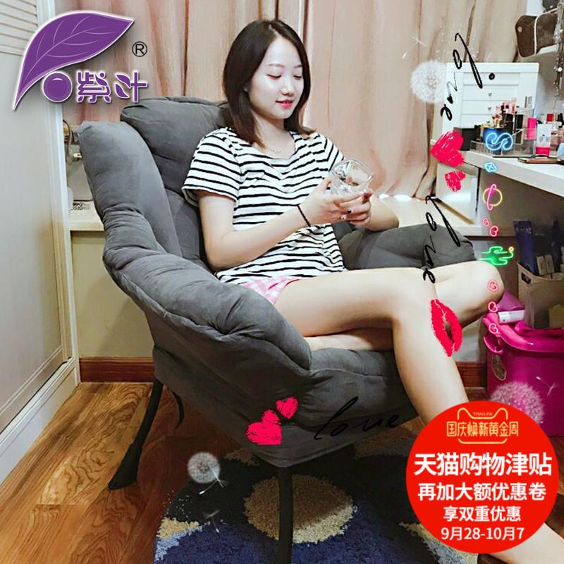 紫叶懒人沙发现代简约沙发宿舍椅子卧室老虎椅单人沙发阳台懒人椅