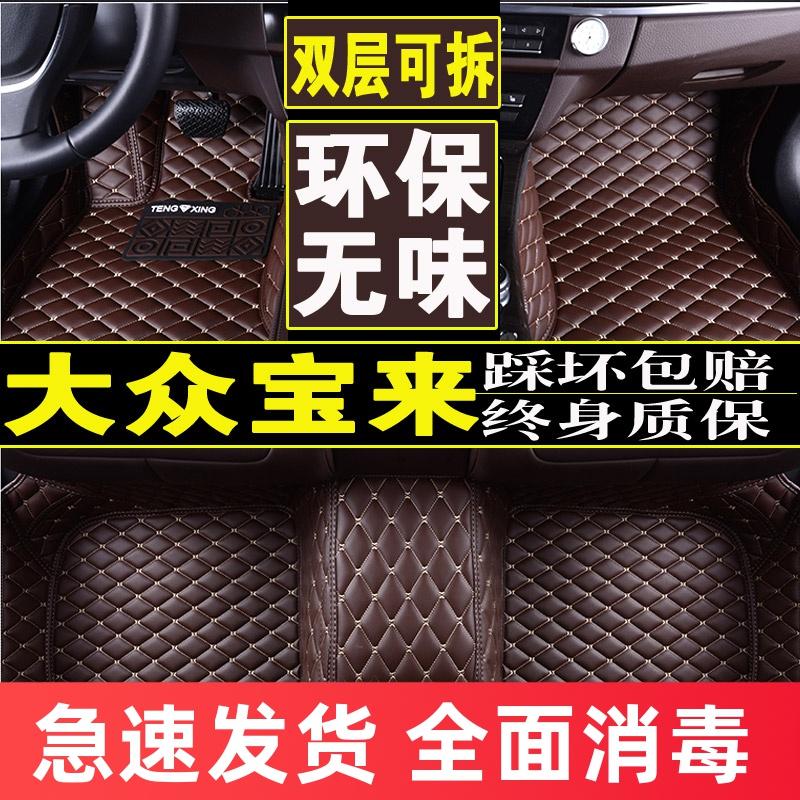 2008/2009/2010/2011/2012/2013年老款大众新宝来全包围汽车脚垫