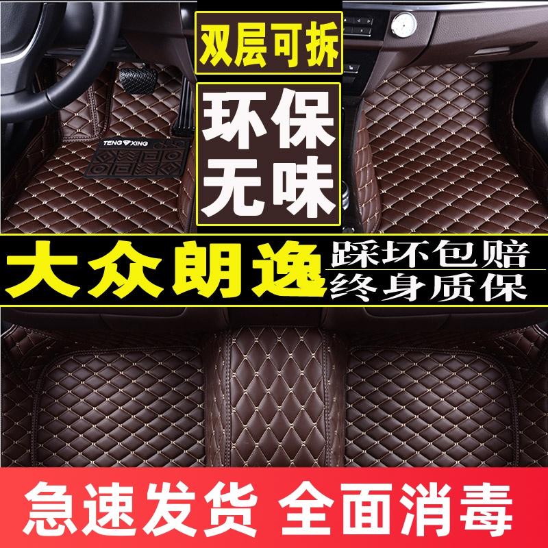 上海大众朗逸2012/2013/2014年2015新16款汽车脚垫全大包围脚踏垫