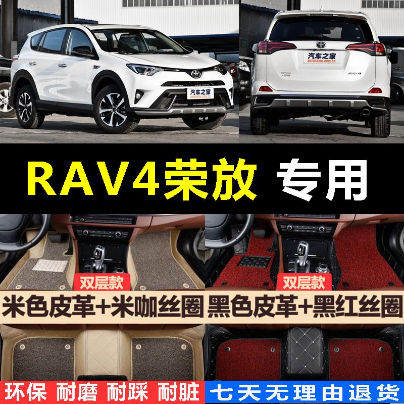 2018款RAV4专用脚垫17年RA4/RV4/R4荣放汽车脚垫防水耐磨地垫专用