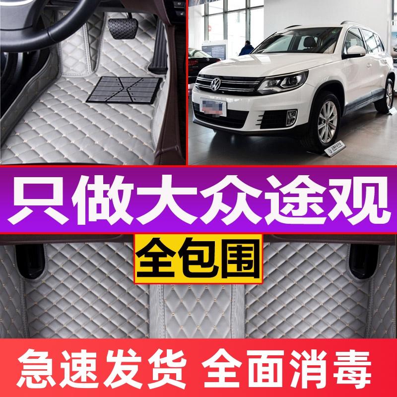老款大众途观2010/2011/2012/2013款年专用全包围汽车脚垫全覆盖