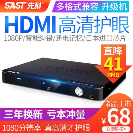 先科 SA208 dvd影碟机家用高清便携式vcd播放机evd儿童小型机器HDMI蓝光碟片电影学习英语4K一体机