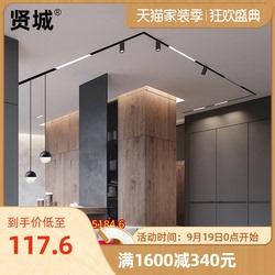 贤城 创新无边框磁吸轨道灯LED线条灯无主灯设计客厅创意线性射灯