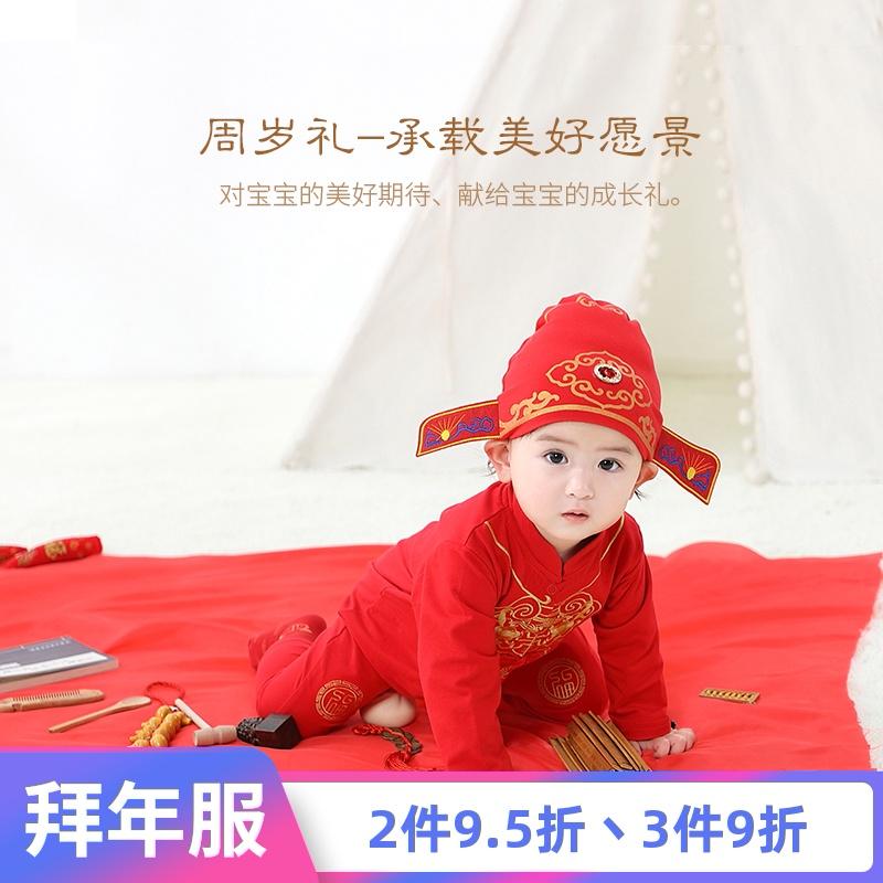 一周岁宝宝衣服抓周礼服男童中国风新生儿唐装婴儿状元服春秋冬装