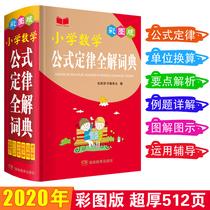 2020小学数学公式定律手册彩图版1-2-3-6年级小学生知识定义大全辅导教材书籍一二三四五六年级上册下册小升初数学应用题思维训练