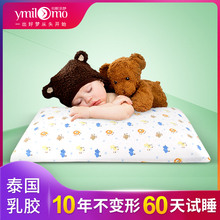 Children's latex pillow, baby's anti skew head shaped pillow, breathable in summer, primary school students 0-1-3-6-10 years old