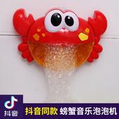 宝宝螃蟹泡泡机网红儿童洗澡玩具小孩玩水戏水花洒吐泡泡抖音同款