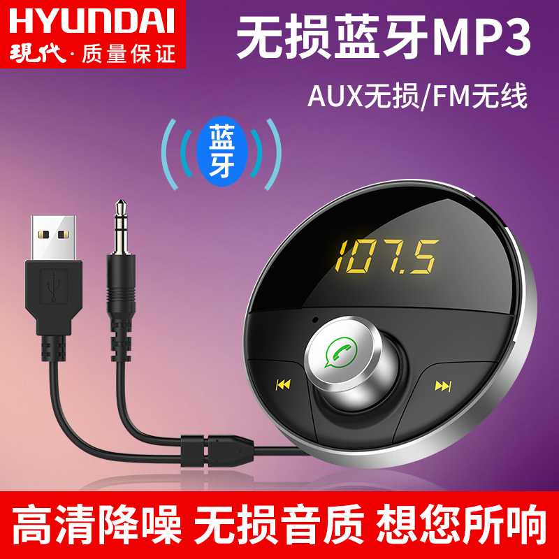 FM transmitting Bluetooth hands free telephone receiving aux lossless music card player for modern car MP3 car