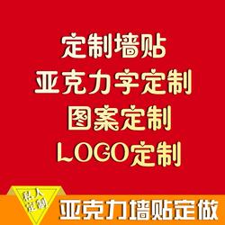 定制亚克力3d文字数字图案店铺广告LOGO公司名称背景设计标语定做