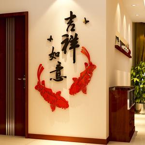 創意新年亞克力3D立體墻貼畫客廳餐廳玄關房間墻壁臥室家居裝飾品