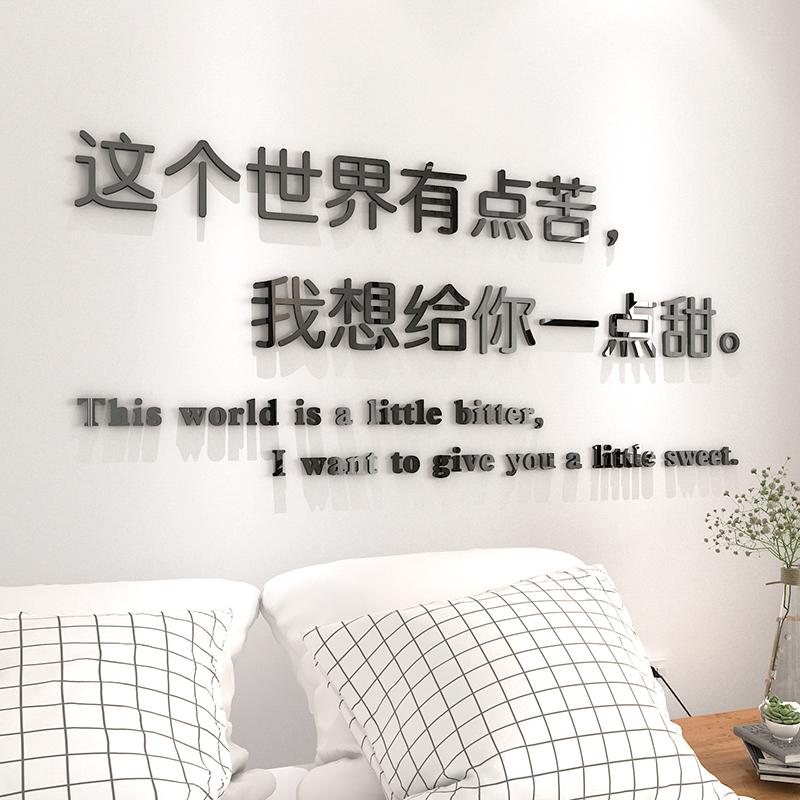 ins北欧风文字卧室温馨学校墙贴好用吗