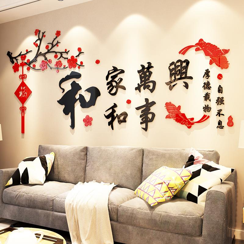 亚克力新年3d立体墙贴画餐墙壁贴纸