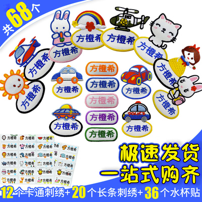 Children's name stickers embroidered and waterproof, kindergarten name stickers can be sewn and washed
