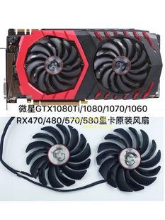 微星GTX1080Ti/1080/1070/1060 RX470/480/570/580GAMING显卡风扇