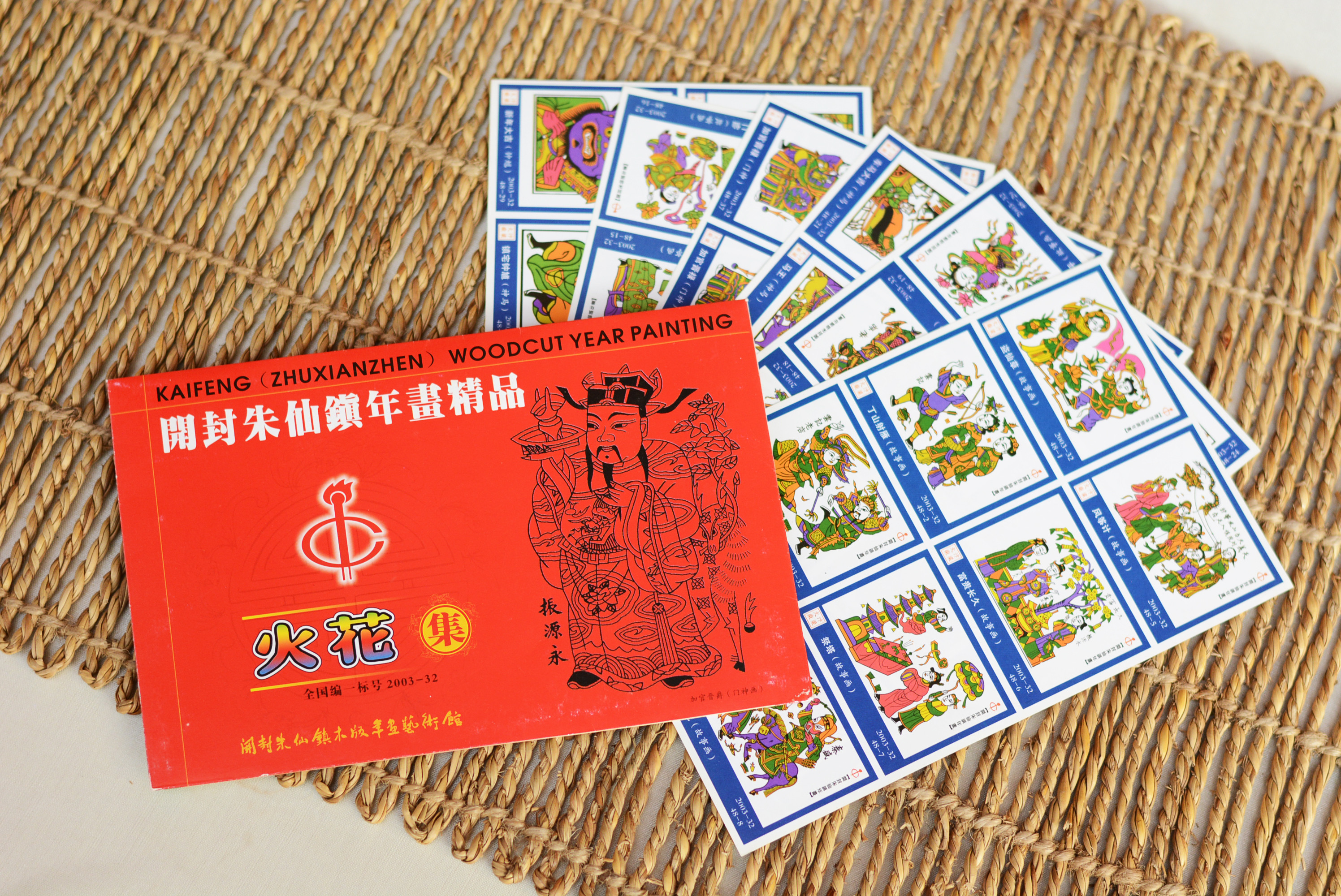 [original] Kaifeng woodblock (board) New Year pictures boutique spark collection stamps collection edition ★