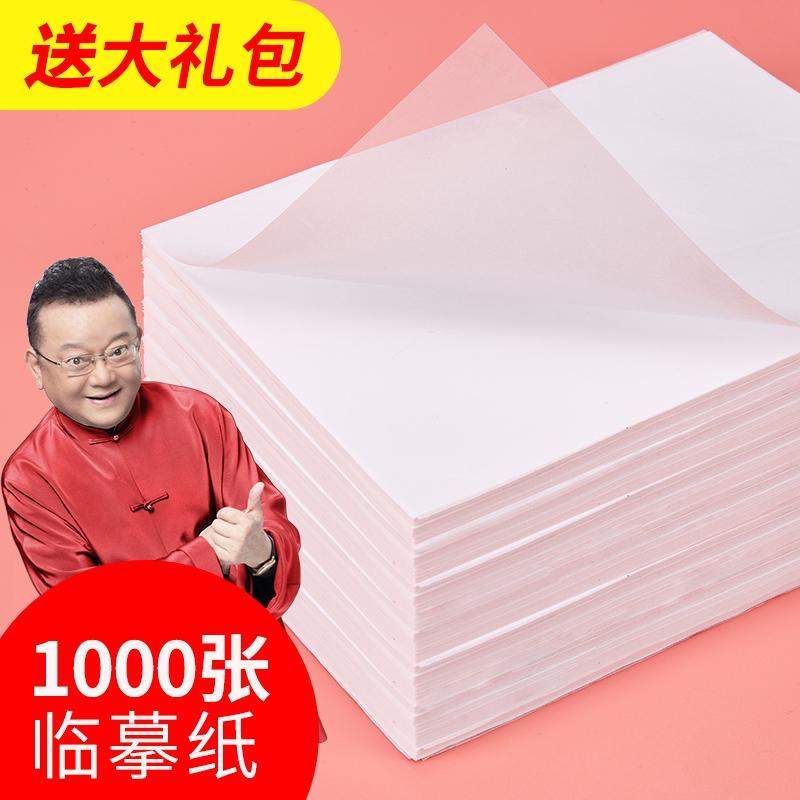 临摹纸拷贝纸a4练字钢笔描红纸字帖