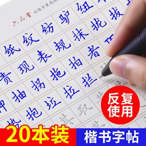 正楷凹槽练字神器21天男女生字帖