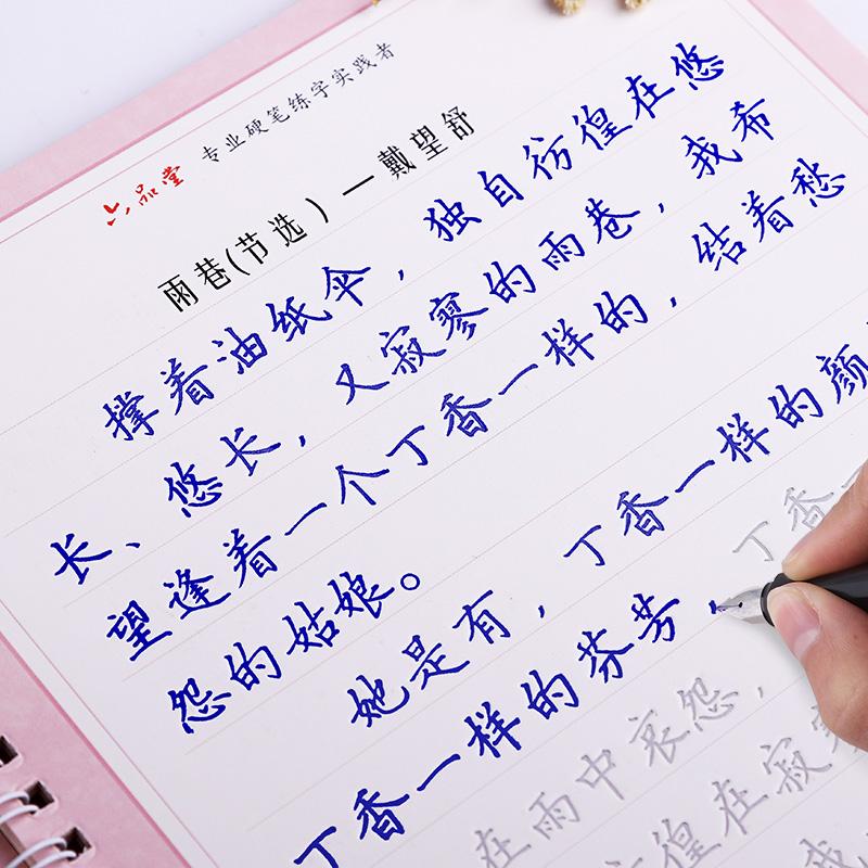 楷书凹槽练字帖成人大学生钢笔字帖速成小学生儿童男女生本正楷行楷字体练字板反复使用初学者硬笔书法临摹