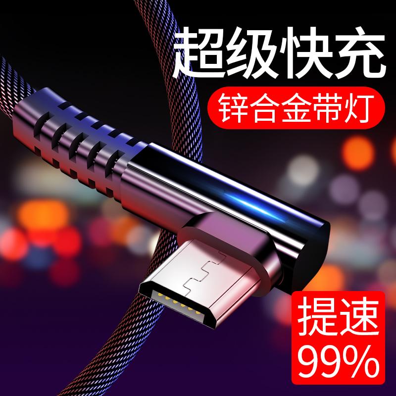 16.80元包邮安卓数据线vivo oppo华为小米充电器