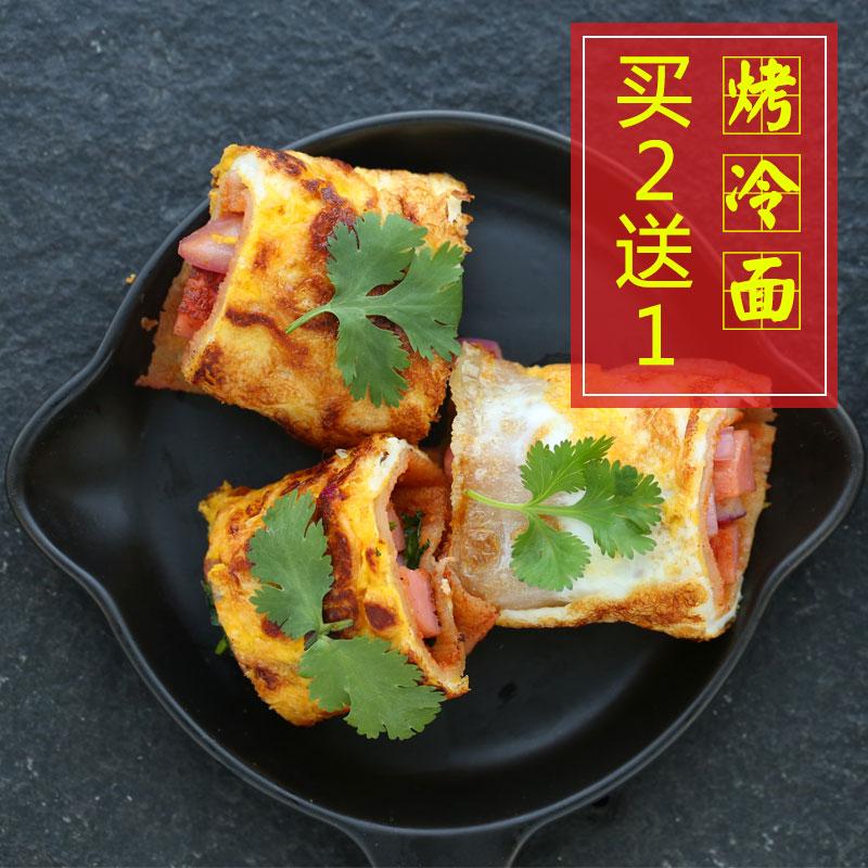 烤冷面片 真空家用辣酱料面饼延吉东北特产小吃烤冷面500g*1包