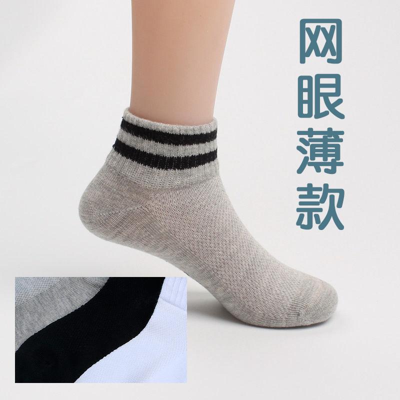 春夏季薄纯棉短筒袜儿童袜子男童短袜学生运动校服袜女童网眼船袜