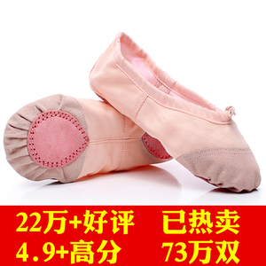 【18w好评+】成人幼儿童舞蹈鞋