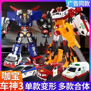 咖宝车神4玩具机器人卡宝战神合体恐龙变形汽车儿童男孩5金刚蛋神