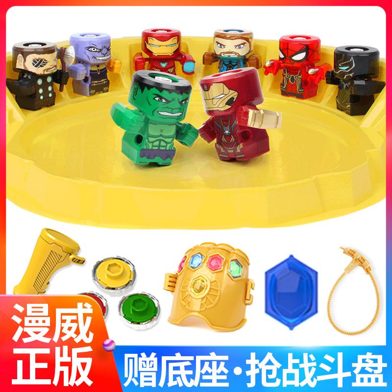 爱动小钻风5漫威飞旋陀螺复仇者钢铁蛛蜘侠灭霸男孩联盟玩具套装