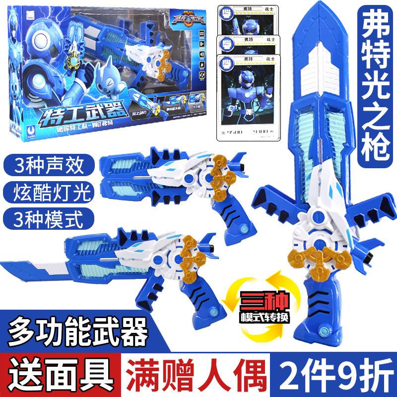 迷你特工队X变形光之枪玩具弗特武器s雷机甲男孩露西剑赛米刀儿童