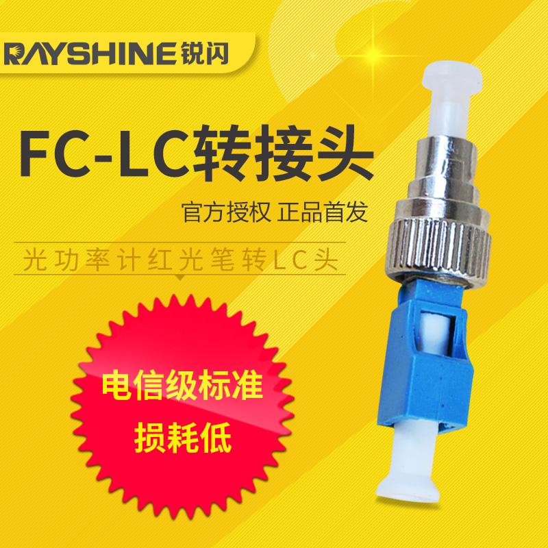 LC свет мощность считать адаптер FC поворот LC круглый поворот маленький квадрат руководители для первого фланец красный карандаш один плесень адаптер