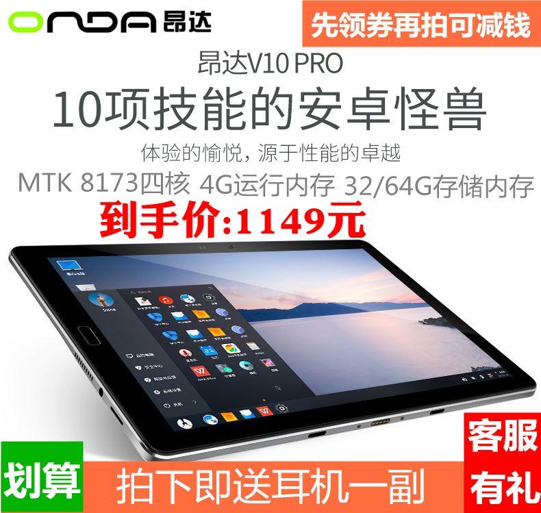Onda/昂达 V10Pro 4G/64G10.1寸2K屏指纹平板电脑二合一 安卓现货