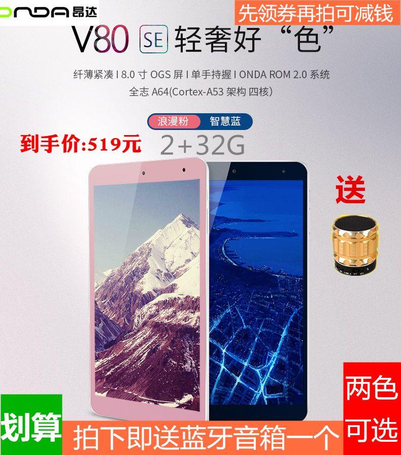 Onda/昂达 V80 SE WIFI 32GB 8.0英寸 OGS全贴合屏 安卓平板电脑