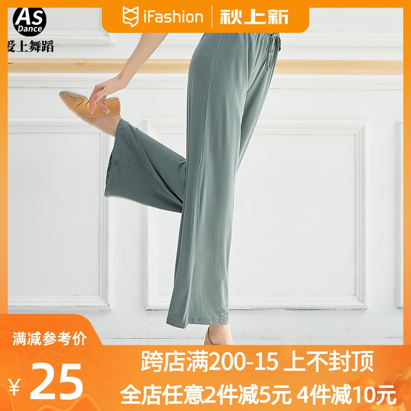 AS舞蹈裤现代舞服阔腿甩裤形体女宽松莫代尔古典中国舞直筒练功裤