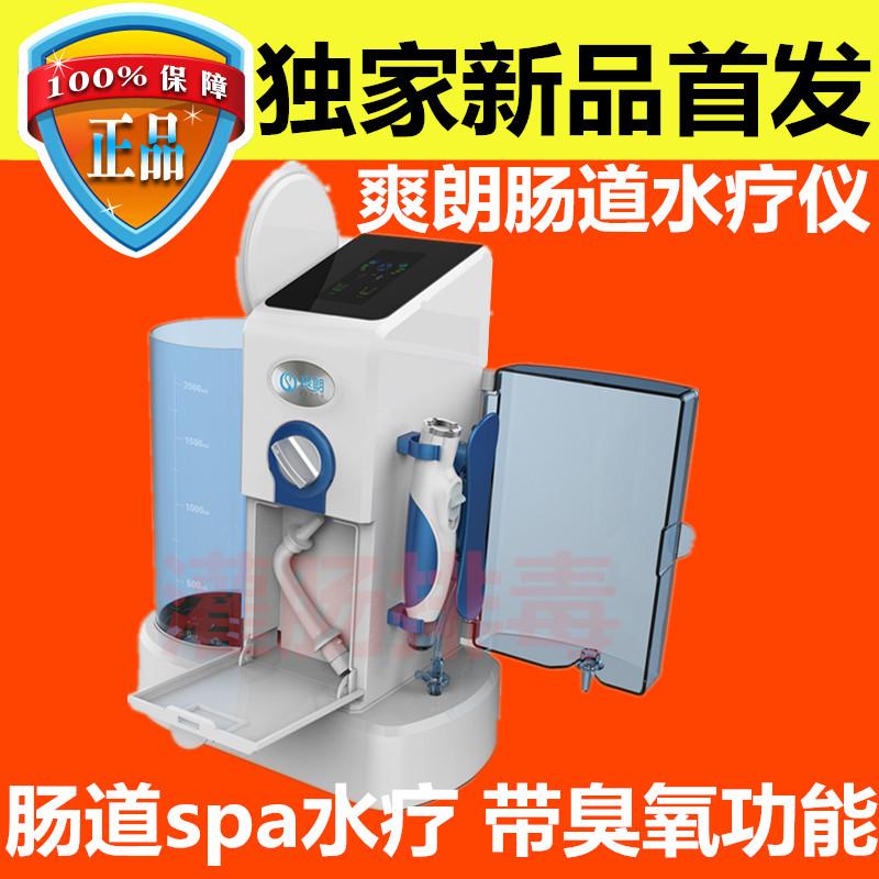 爽朗肠道水疗仪家用灌肠排毒大肠水疗仪家用加热型智能水疗仪