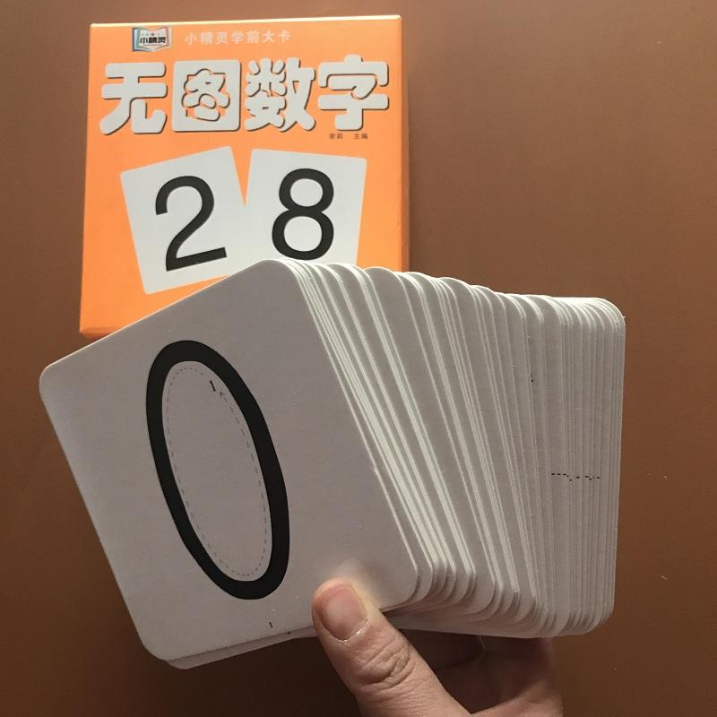 无图数字卡0-99全部数字含加减乘除等于符号 安全加厚 3-6岁幼儿园小中大班学数字认识0-1到99数字卡片 宝宝早教启蒙卡片