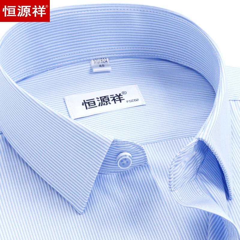 158.00元包邮恒源祥长袖细条纹蓝色春秋商务衬衫