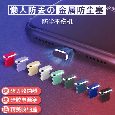苹果12Pro Max防尘塞iPhoneXR金属11电源塞Xs防水8Plus手机配件SE
