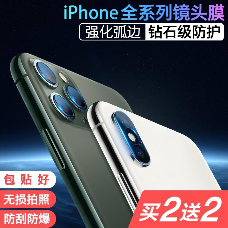 iPhoneXs镜头膜11ProMax钢化XR手机贴膜苹果Xs Max后摄像头保护膜