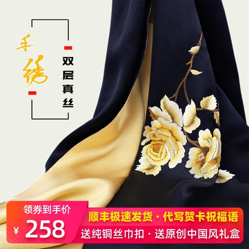 苏绣刺绣丝巾真丝围巾女妈妈款生日秋冬季杭州丝绸桑蚕丝双层披肩