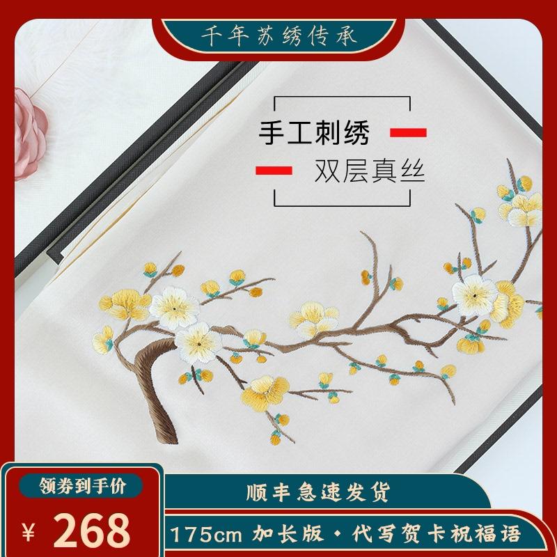 苏绣桑蚕丝手工刺绣花长款杭州丝巾