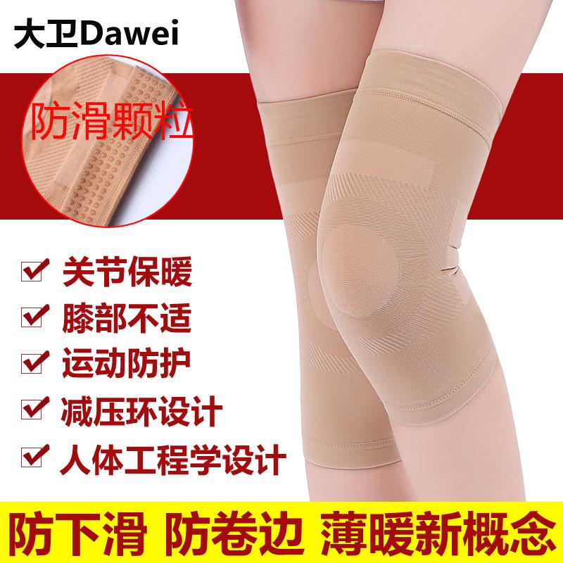 护膝运动保暖老寒腿男女秋冬季超薄款透气漆膝盖护关节保护套隐形