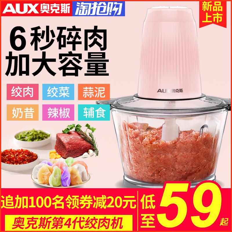 奥克斯绞肉机家用电动小型全自动搅碎机绞菜多功能打肉馅蒜蓉辣椒