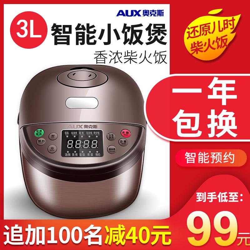 奥克斯智能电饭煲2-3-4升家用3l大锅小型迷你人多功能正品全自动