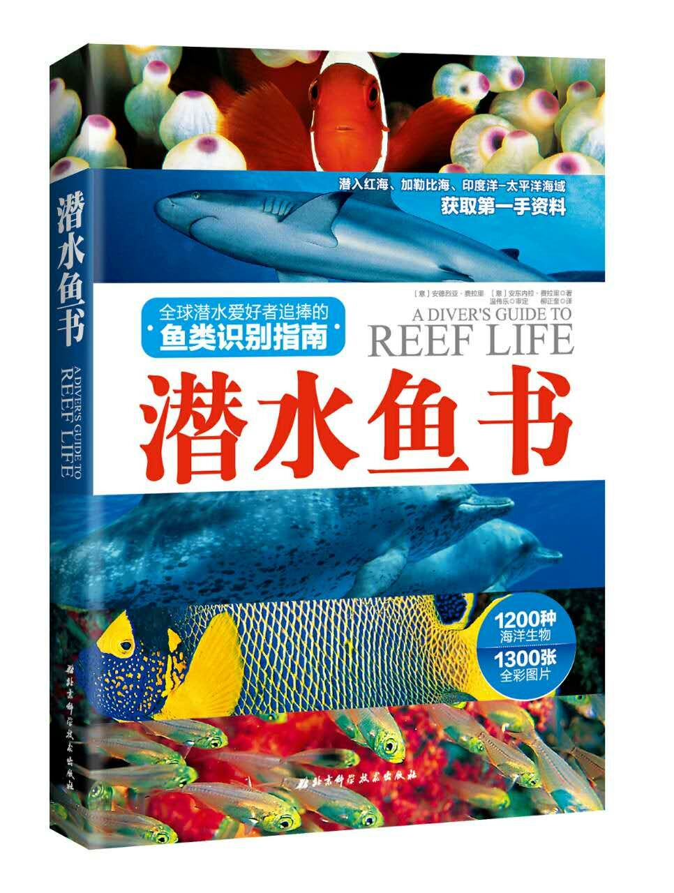 [ скрытая тур ] дайвинг рыба книга A Diver's Guide to Reef Life на китайском языке