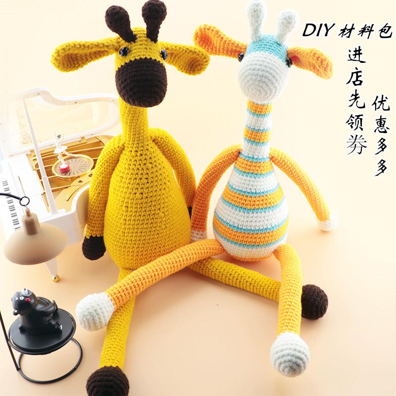 毛线手工diy材料包玩偶钩针娃娃针织长颈鹿宝宝5股牛奶棉线团包邮