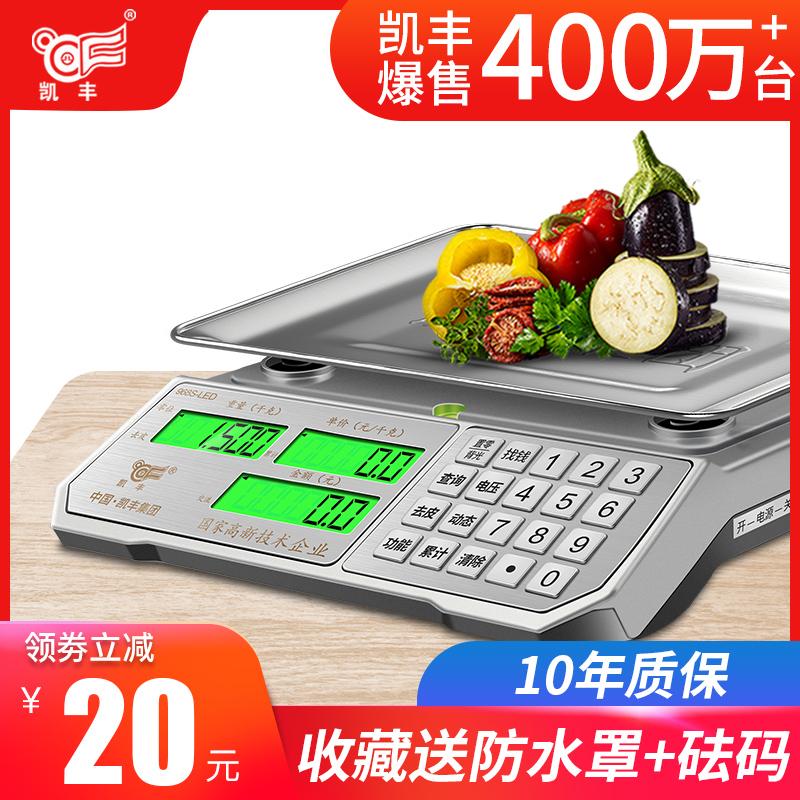 凯丰电子秤商用台秤精准30kg称重电子称家用卖菜市场秤小型高精度