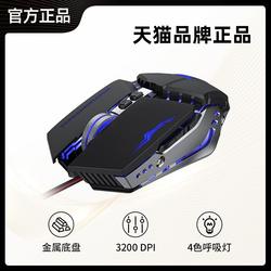 鼠标有线机械电脑游戏吃鸡宏鼠标电竞专用CF英雄联盟LOL笔记本家用办公网吧咖适用于Huawei/华为戴尔联想
