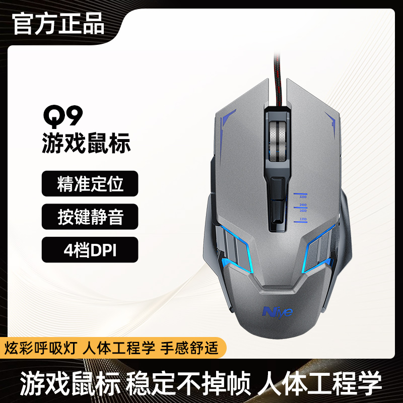 Video game cable mouse mechanical silent desktop computer notebook eat chicken macro CF hero League lol home office USB for Huawei Lenovo ASUS Dell HP general